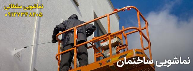 نماشویی ساختمان تهران