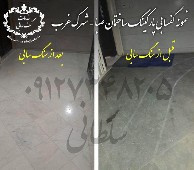 سنگ سابی در تهران