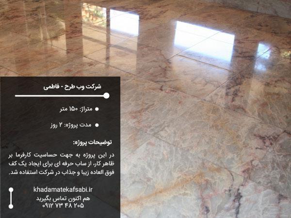 کف سابی کرج - کفسابی تهران