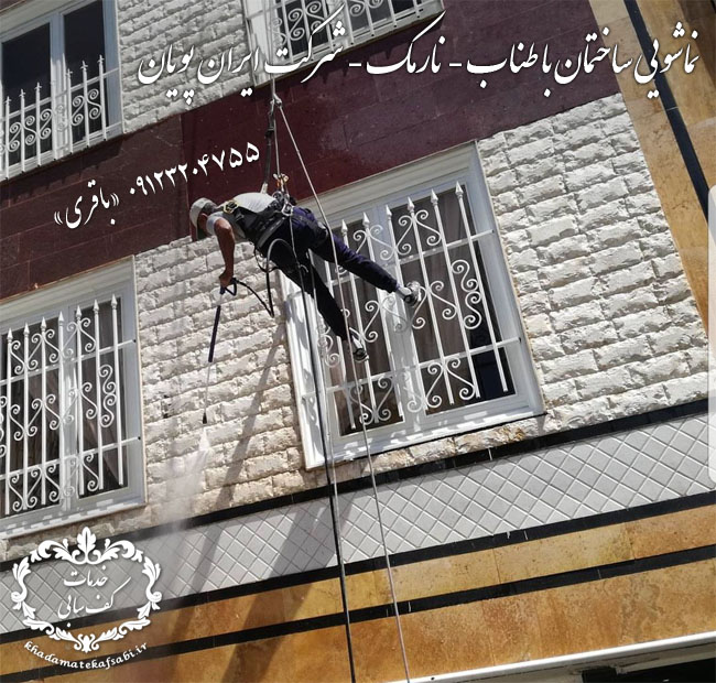 نماشویی ساختمان با طناب بدون داربست