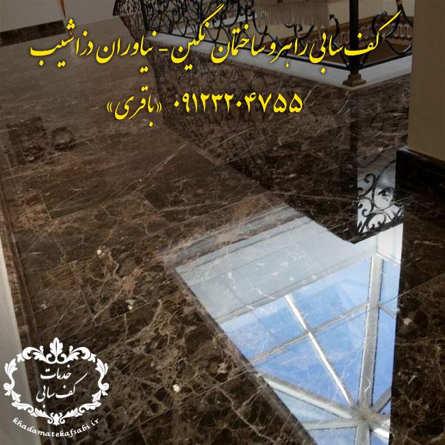 کف سابی غرب تهران